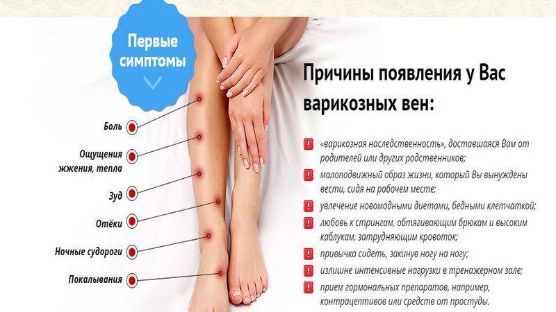 дарсонваль для вен на ногах